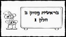 """בראשית א"""" פסוק ב \ 28ד"""""""