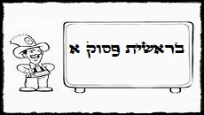 "בראשית א"" פסוק א \ 14ד"