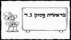 """בראשית א"""" פסוקים ג,ד \ 20 ד"""""""