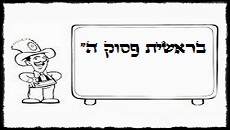 """בראשית א"""" פסוק ה \ 25ד"""""""