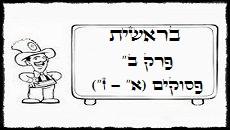 """בראשית פרק ב"""" (א – ז) 34ד"""