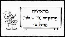 """בראשית פרק ב"""" (ח – טו) 33ד"""""""