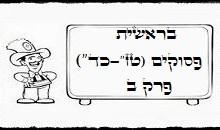 """בראשית פרק ב"""" (טז – כז) 25ד"""""""