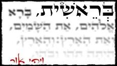 בראשית (2)