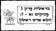 """בראשית פרק ג"""" (א – ז) 37ד"""""""
