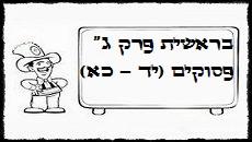 """(בראשית) פרק ג (יד – כא) 26ד"""""""