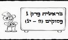 """בראשית פרק ג"""" (ח – יג) 18ד"""""""